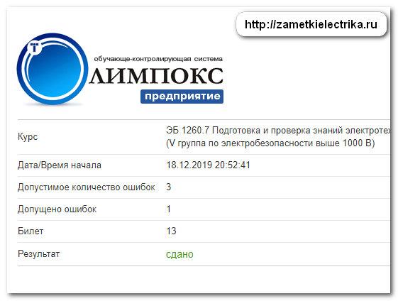 test_po_elektrobezopasnosti_na_5_gruppu_6
