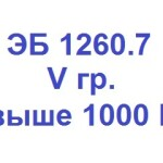 test_po_elektrobezopasnosti_na_5_gruppu_7